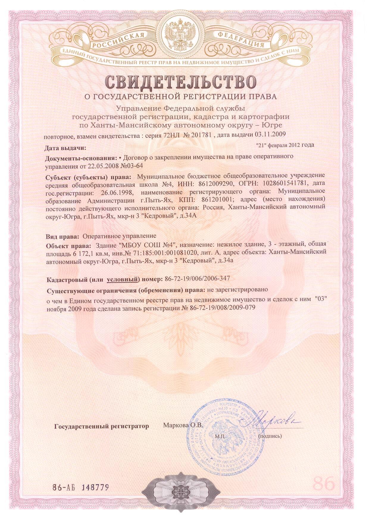 органы регистрации прав на недвижимое имущество отказ от регистрации тюрьмой стала